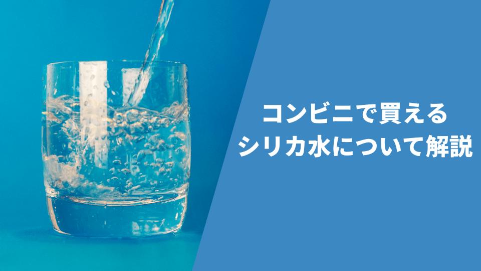 コンビニで買えるシリカ水について解説