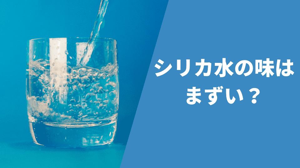 シリカ水の味はまずい?