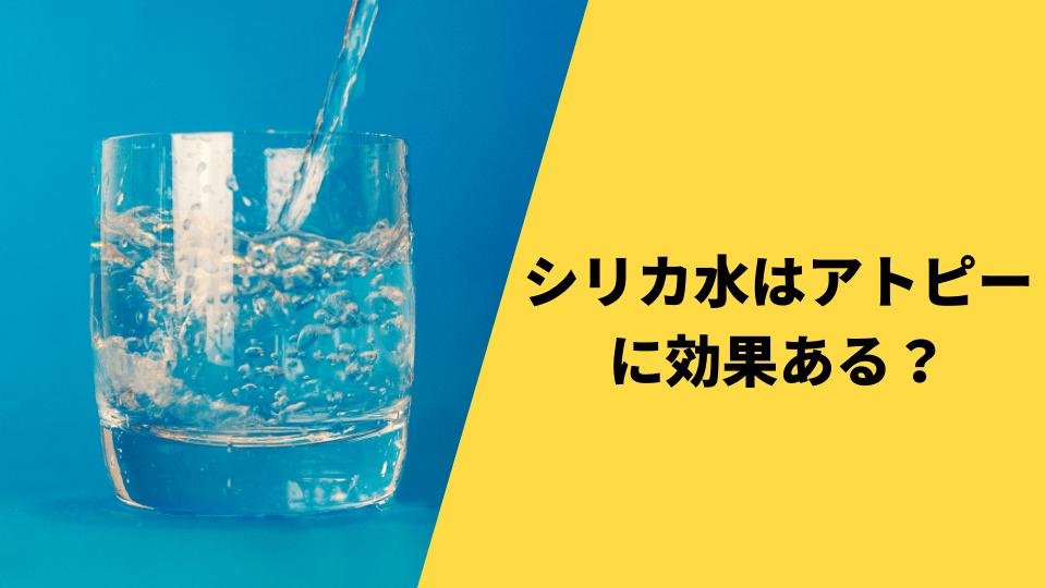 シリカ水はアトピーに効果ある?