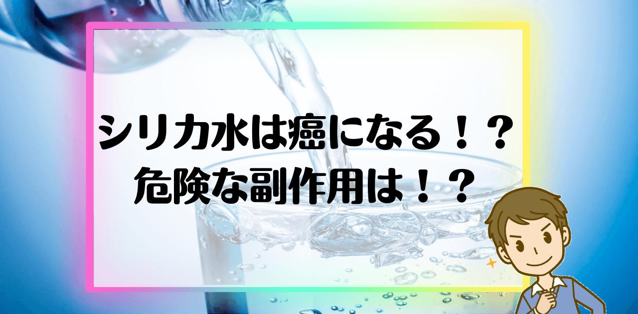 シリカ水は癌になる?危険?