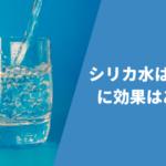 シリカ水は糖尿病に効果がある?