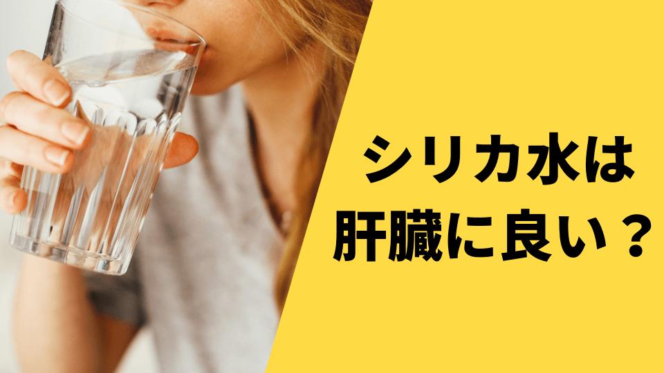 シリカ水は肝臓に良い?